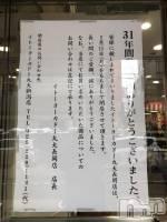 殿町キャバクラCOYOTE UGLY(コヨーテ アグリー) まゆ(95)の2月12日写メブログ「閉店」