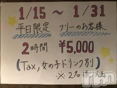 新潟駅前キャバクラ(ディレット)のお店速報「お得な2時間set!?」