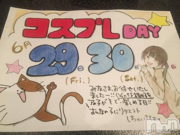 新潟駅前キャバクラDiletto(ディレット) のイベントカレンダー「コスプレdayでーす(*´ω`*)」
