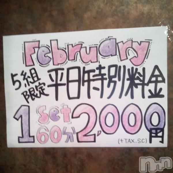 新潟駅前キャバクラDiletto(ディレット) の2019年2月12日写メブログ「○2月限定お得情報○」