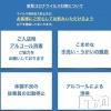 新潟駅前キャバクラ Diletto(ディレット)の1月23日お店速報「週末はお酒を飲んで!」