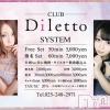 新潟駅前キャバクラ Diletto(ディレット)の7月25日お店速報「日曜日も営業してますよ!」
