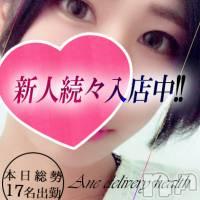 新潟デリヘル Minx(ミンクス)の10月4日お店速報「休日の締めくくりはMinxで!!本日残り僅かです!!お電話は早めに!!」