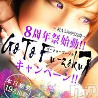 新潟デリヘル Minx(ミンクス)の10月17日お店速報「週末は美女勢揃いのMinxで☆8周年イベント好評開催中♪」