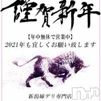 新潟デリヘル Minx(ミンクス)の1月3日お店速報「三が日も休まず営業!!2021年もMinxで大満足間違いなし!!」