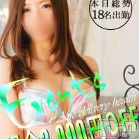 新潟デリヘル Minx(ミンクス)の1月10日お店速報「週末の夜はミンクスで☆総勢18出勤!気になるあの子とお得に遊べちゃう♪」