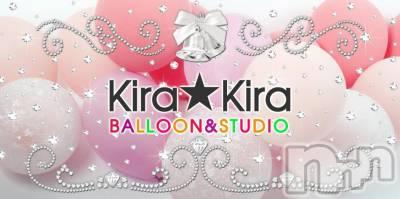 Kira★Kira 年齢ヒミツ / 身長ヒミツ