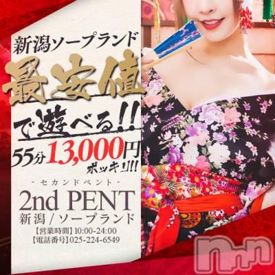 新潟市ソープ -2nd- PENT(セカンドペント)の店舗イメージ3枚目「総額コミコミ」