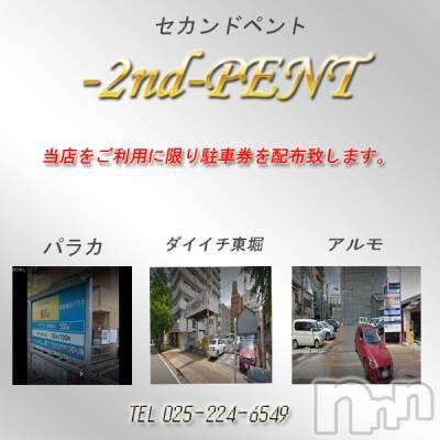 新潟市ソープ -2nd- PENT(セカンドペント)の店舗イメージ3枚目「いい女在籍」