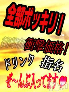 新潟ソープ(ニイガタソープランド)の2021年1月12日お店速報「◆料金のご案内です◆」
