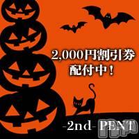 新潟ソープ -2nd- PENT(セカンドペント)の10月14日お店速報「-2nd-PENT オススメニュース☆」