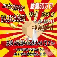 新潟ソープ 新潟ソープランド(ニイガタソープランド)の8月6日お店速報「 総額現金50万!」
