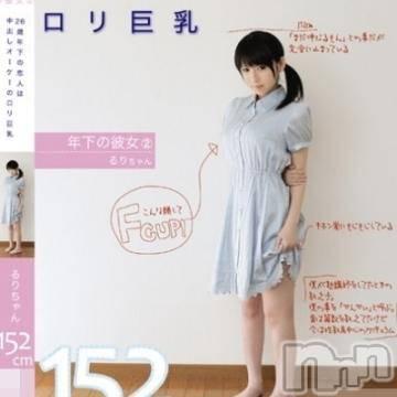 姫咲 るい(18) 身長152cm、スリーサイズB88(F).W56.H83。長岡デリヘル 純・無垢(ジュンムク)在籍。