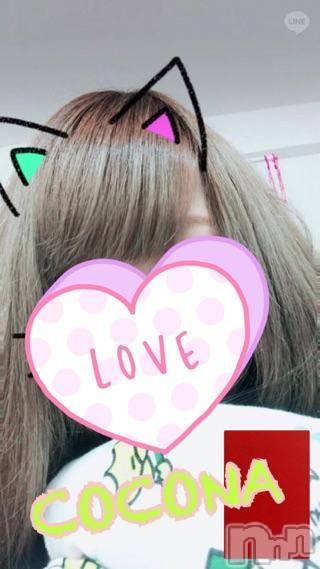 新潟デリヘルHEARTS(ハーツ) 【妻】ここな(26)の2月10日写メブログ「2月10日 22時46分の写メブログ」