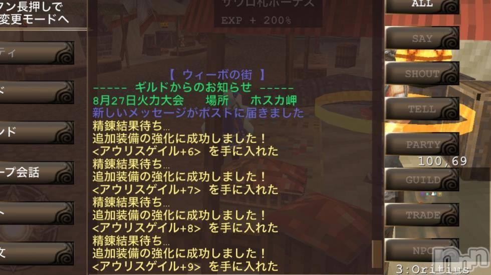 新潟デリヘルHEARTS(ハーツ) 【S】けい(31)の8月27日写メブログ「。゚(o゚д゚o)゚。」