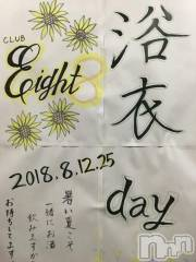 新潟駅前キャバクラCLUB 8(クラブエイト)の8月12日お店速報「8/12クラブ8」