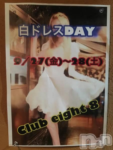 新潟駅前キャバクラCLUB 8(クラブエイト) の2019年9月27日写メブログ「クラブ8白ドレスデー⭐︎」
