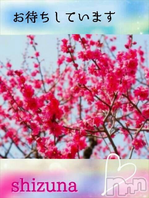 新潟メンズエステ新潟風俗出張アロママッサージ(ニイガタフウゾクシュッチョウアロママッサージ) しずな☆(46)の3月18日写メブログ「出勤いたしました☆しずな」