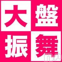 三条デリヘル 無限∞(むげん)(ムゲン)の4月19日お店速報「即姫新人大量入店中!!!」