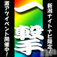 三条デリヘル 無限∞(むげん)(ムゲン)の11月9日お店速報「一撃イベント!料金変わらず『全コース10分サービス』」