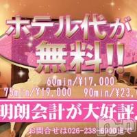 長野デリヘル アイドルフロンティアの2月4日お店速報「みんな大好き!ホテル代タダプラン!!!」