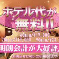 長野デリヘル アイドルフロンティアの4月8日お店速報「みんな大好き!ホテル代タダプラン!!!」