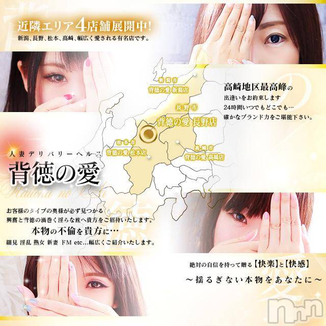 長野人妻デリヘル(ハイトクノアイ)の2019年2月12日お店速報「◇イベントインフォメーション◇」