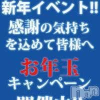 諏訪デリヘル ミルクシェイクの1月15日お店速報「新年お年玉企画!!」