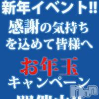 諏訪デリヘル ミルクシェイクの1月21日お店速報「新年お年玉企画!!」