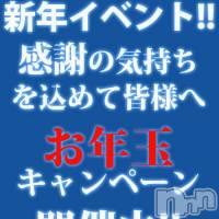 諏訪デリヘル ミルクシェイクの1月25日お店速報「新年お年玉企画!!」