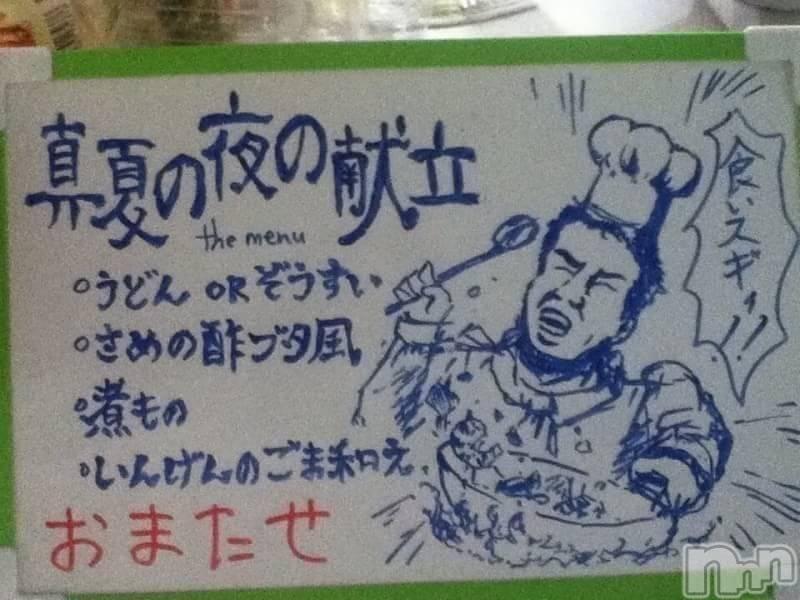 松本デリヘルPrecede(プリシード) あやの(42)の9月23日写メブログ「実在してたら逆に行ってみたい。(゚∀゚)━!」