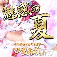 長野人妻デリヘル(ツマミグイ)の2019年6月13日お店速報「 サマー企画!!淫乱奥様お任せ割!!」