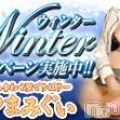 長野人妻デリヘル つまみぐい(ツマミグイ)の2月8日お店速報「ウィンター企画【最大4000円割引♪】」