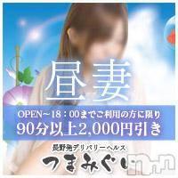長野人妻デリヘル つまみぐい(ツマミグイ)の4月8日お店速報「午後6時までのご利用で2,000円割引!!!」