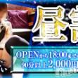 長野人妻デリヘル つまみぐい(ツマミグイ)の3月24日お店速報「午後6時までのご利用で2,000円割引!!!」