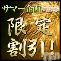 長野人妻デリヘル つまみぐい(ツマミグイ)の7月15日お店速報「☆ハズレなし!!フリーでも大満足☆」