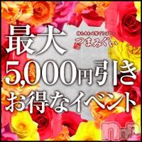 長野人妻デリヘル つまみぐい(ツマミグイ)の10月19日お店速報「『60分→8000円!!!』MAX5000円割引!!!!!」