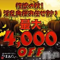 長野人妻デリヘル つまみぐい(ツマミグイ)の10月22日お店速報「 『60分→8000円!!!』MAX5000円割引!!!!!」