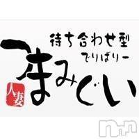 長野人妻デリヘル つまみぐい(ツマミグイ)の5月19日お店速報「5月19日 12時17分のお店速報」