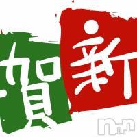 長野人妻デリヘル つまみぐい(ツマミグイ)の1月1日お店速報「新年の営業は1月2日からとなります。」