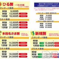長野人妻デリヘル つまみぐい(ツマミグイ)の1月19日お店速報「各種サービス価格一覧でーす。」