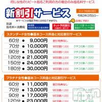 長野人妻デリヘル つまみぐい(ツマミグイ)の3月16日お店速報「各種サービス価格一覧でーす。」