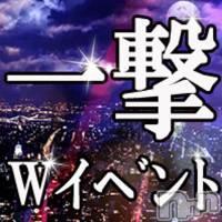 新潟デリヘル Charmant(シャルマン)の4月13日お店速報「一撃イベント本日開催中極上秘書勢揃い」