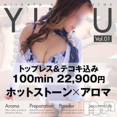 新潟メンズエステ癒々(ユユ)の11月12日お店速報「肌寒い時期にピッタリ♪''ホットストーンエステ''始まります!!」