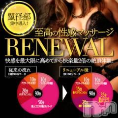 新潟メンズエステ癒々(ユユ)の4月8日お店速報「お得な情報満載!!この季節は回春エステで間違いなし(*'ω'*)」