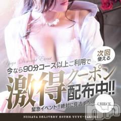 新潟メンズエステ癒々・匠(ユユ・タクミ)の5月14日お店速報「お得な情報満載!!この季節は回春エステで間違いなし(*'ω'*)」