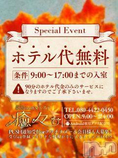 新潟エステ派遣(ユユ)の2017年10月14日お店速報「90分以上のご利用でホテル代無料!!!」