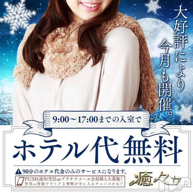 新潟エステ派遣(ユユ)の2017年12月12日お店速報「選べる4種のマッサージ!」
