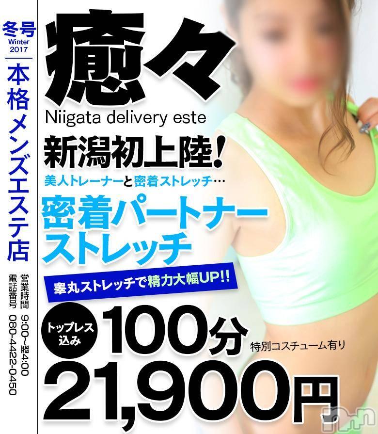 新潟エステ派遣(ユユ)の2018年3月18日お店速報「本格メンズエステ☆選べる4種のマッサージ!」