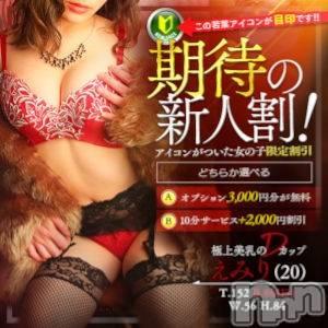 新潟メンズエステ(ユユ)の2019年6月25日お店速報「新人続々入店中♪限定割引してますのでお早めに!」